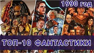 [АНТОЛОГИЯ ФАНТАСТИКИ:1990] ТОП-10 фантастических фильмов/сериалов 1990 года