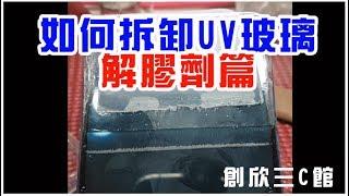 UV玻璃拆卸方法 解膠劑版