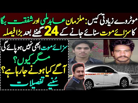 Breaking News || Legal view || Lahore latest development || Lahore court ||Details by Shahid Saqlain