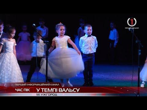 """Долучитися до """"прекрасного"""": в Ужгороді відбувся дитячий Віденський бал"""