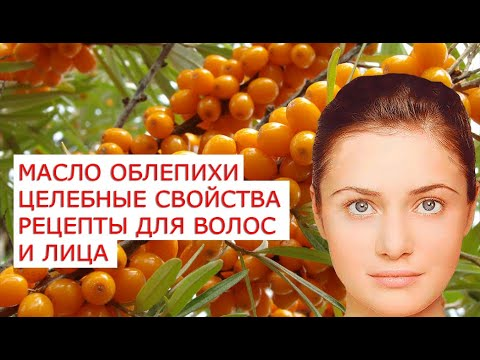 Облепиховое масло -