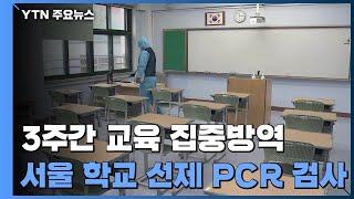 서울 학교 선제적 PCR 검사...3주간 학교·학원 집…