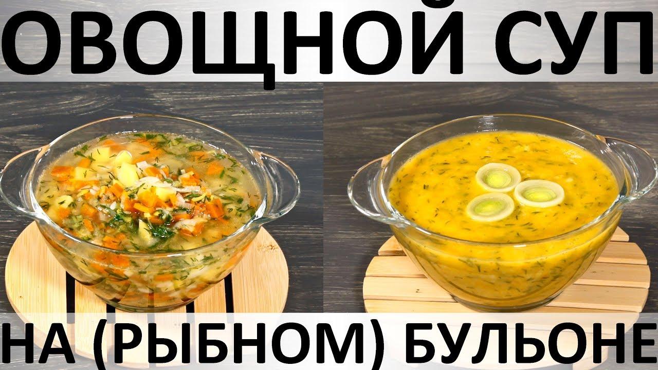 210. Овощной суп на (рыбном) бульоне: заправочный и пюре варианты
