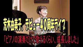 荒木由美子、デビュー40周年ライブ「ピアノの演奏だけで歌えるくらい...