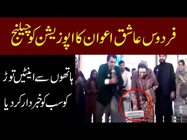 Firdous Ashiq Awan challenges opposition by breaking bricks with her punch