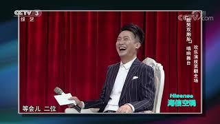 [越战越勇]默契大考验之爆笑猜词游戏| CCTV综艺