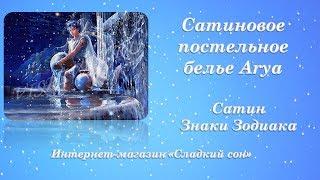 Постельное белье Arya из Турции. Сатин Знаки Зодиака(, 2013-12-24T08:34:23.000Z)