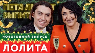 Лолита Милявская и друзья канала. Новогодний выпуск.