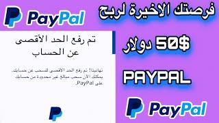 فرصتك الأخيرة لربح 50$ دولار باي بال PAYPAL للمبتدئين في ربح المال من الانترنت