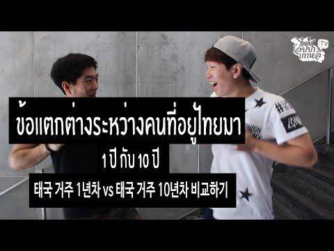 คนเกาหลีที่อยู่ไทยมา 1ปี vs คนเกาหลีอยู่ที่ไทยมา10ปี // 태국거주1년차 한국인vs태국거주10년차 한국인