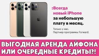 Аренда айфона в re:Store   upgrade - выгодно или очередной развод?!