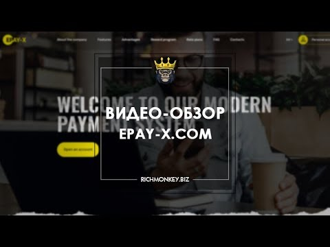 Epay-x - Инвестиции в Интернете от 10$ - RichMonkey.biz