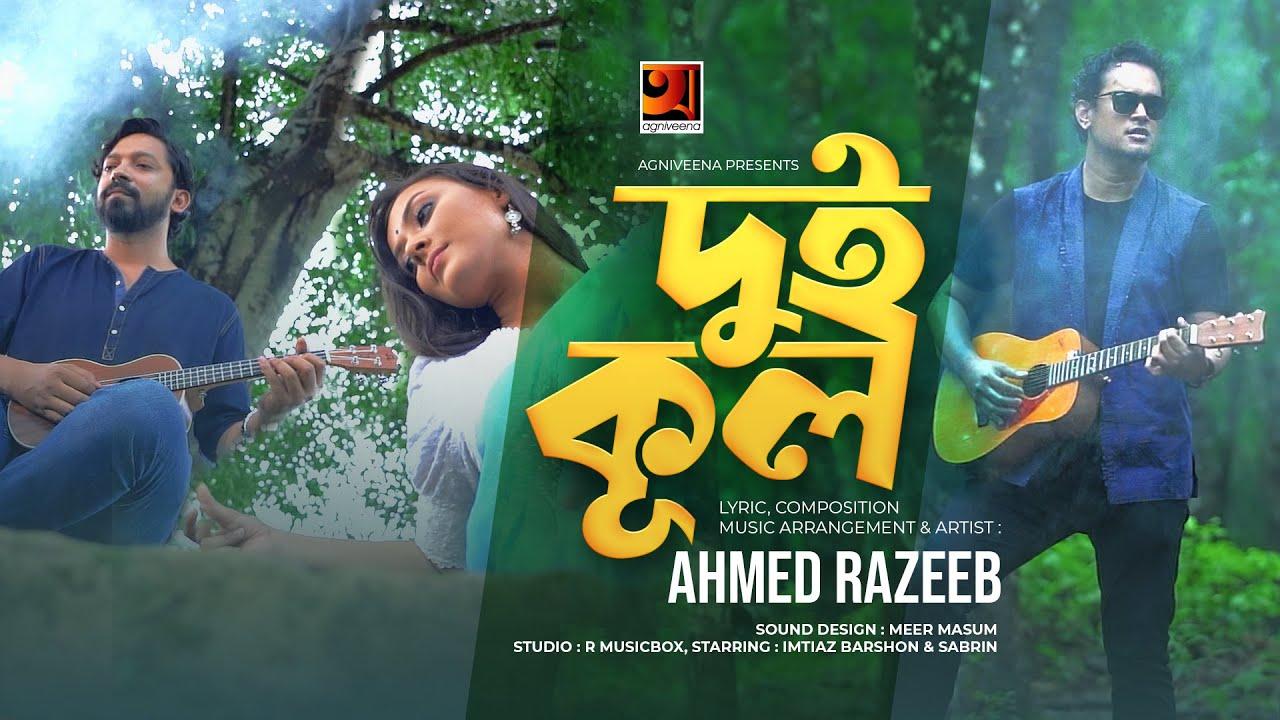 Dui Kul | দুই কূল | Ahmed Razeeb | Imtiaz Barshon | Sabrin | Music Video 2021 | New Bangla Song 2021