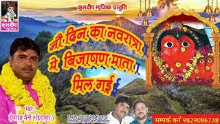 Rajasthani Dj Song 2017 ! नौ दिन का नवरात्रा  मैं बीजषन मिल गई !! New Marwari Dj Song