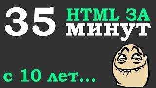 Учим Html за 35 минут для начинающих от 10 лет (Основы) + Мотивация для разработчиков