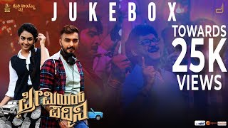 Premier Padmini Audio JukeBox Jaggesh Ramesh Indira Shruti Naidu Arjun Janya