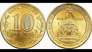 10 рублей 2012 год спмд юбилейка 1150-летие зараждение россиской государственности