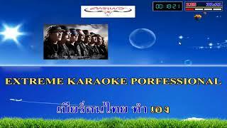 เบียร์ช้าง คาราโอเกะ มิดิ karaoke midi extreme คาราบาว