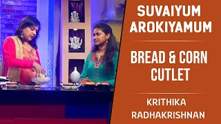 Bread & Corn Cutlet | Recipe in Tamil | Suvaiyum Arokiyamum #114 | Krithika Radhakrishnan