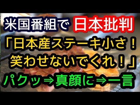 米国の日本批判番組で「こんな小さいステーキが300ドル?笑わせないでくれ!」パクッ⇒表情一変⇒その後の一言がww【外国人の和む話】