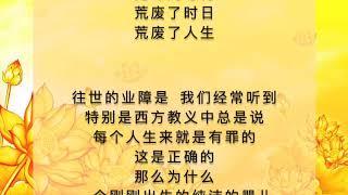 热播视频《白话佛法》第一册第八篇《谁在操纵命运》