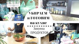 Вместе УБИРАЕМ и ГОТОВИМ/Закупка ПРОДУКТОВ/Организация и хранение на кухне/Мотивация на УБОРКУ кухни