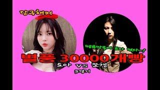 [죽빵전문 땡Q방송 #당구해커] 별풍 30000개빵 도아vs쪼갱 결승 3경기