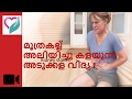 Kidney Stone Natural Treatment to dissolve stone | Malayalam | മൂത്രകല്ല് | Ethnic Health Court
