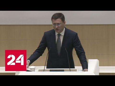 Новак рассказал сенаторам о готовности России к нефтяному шоку - Россия 24