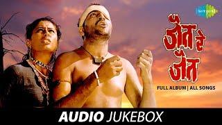 Jait Re Jait All Songs | Full Album | Jambhul Pikalya Zadakhali | Mee Raat Takali | Nabh Utaru Aala