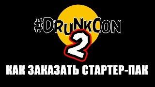 #DrunkCon-2 Как заказать СТАРТЕР ПАК