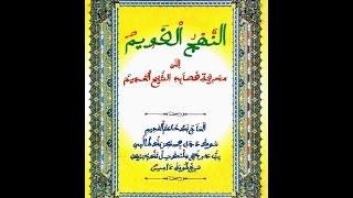 Nahjul Qawim : Xassida Yi, seen solo ak lu bari lu ci aju [1/2]