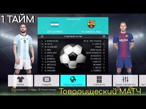 Играем в SOCCER 2018 / 1-й Тайм / Аргентина - FC BARCELONA (13.01.18)