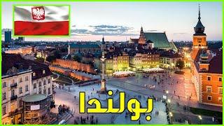 معلومات عن بولندا 2020 دولة تيوب Youtube
