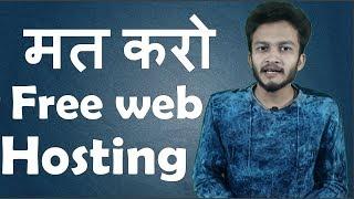 {HINDI} 10 Reasons Why You Should Not Use Free Web Hosting | Avoid Free Web hosting | shared hosting