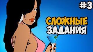 ЗАДАНИЯ ХУЖЕ ВЕРТОЛЕТИКА ► GTA Vice City Long Night Прохождение На Русском - Часть 3