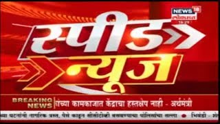 Evening Top Headlines | speed news | Marathi News | 30 August 2019