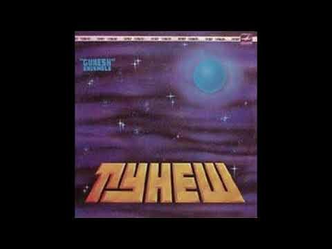 Gunesh Ensemble - Looking At The Earth (1984)  [Full Album]