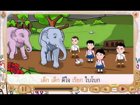 สื่อการเรียนรู้วิชาภาษาไทย ชั้น ป.1 เรื่อง เพื่อนกัน