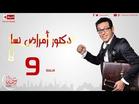 مسلسل دكتور أمراض نسا للنجم مصطفى شعبان - الحلقة التاسعة 9 Amrad Nesa - Episode