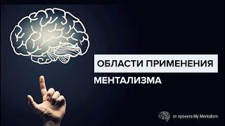 Области применения ментализма