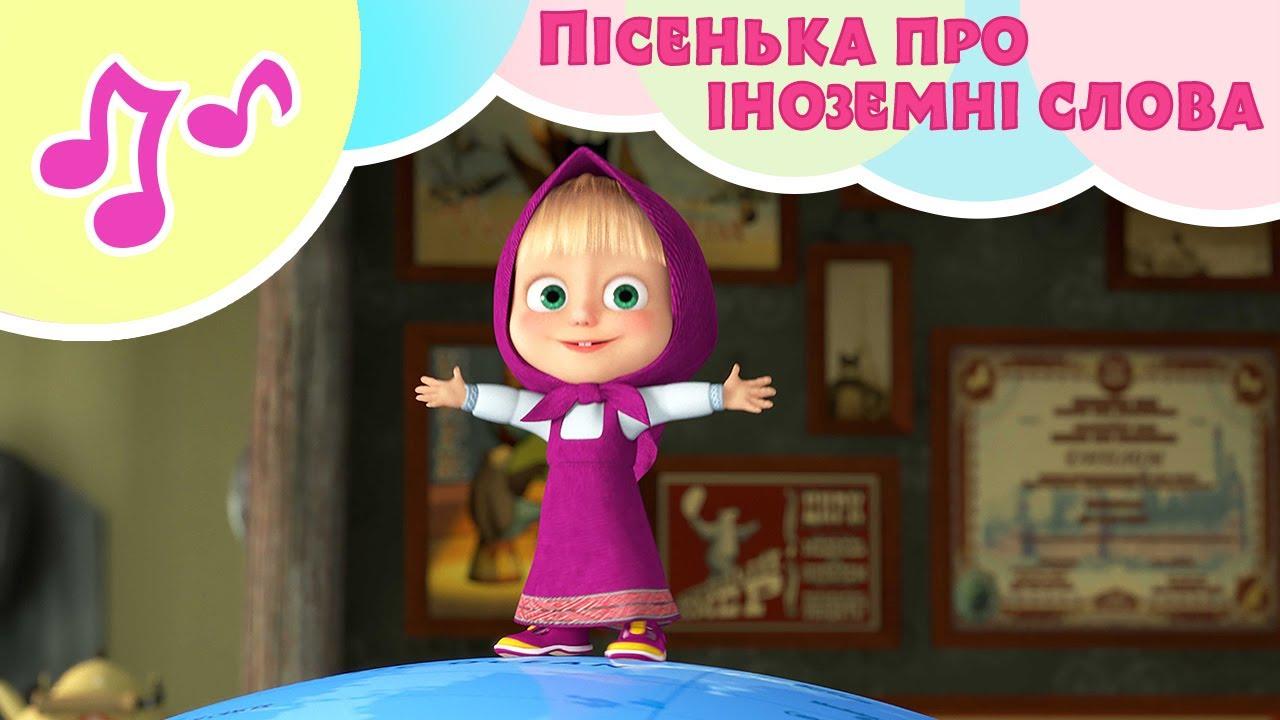 🌎 TaDaBoom Україна 📕 Пісенька про іноземні слова 📀 Караоке для дітей 🎤 Маша та Ведмiдь