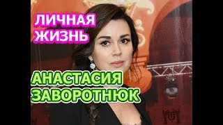 Анастасия Заворотнюк- личная жизнь, муж, дети. Актриса сериала Между нами девочками 2 сезон