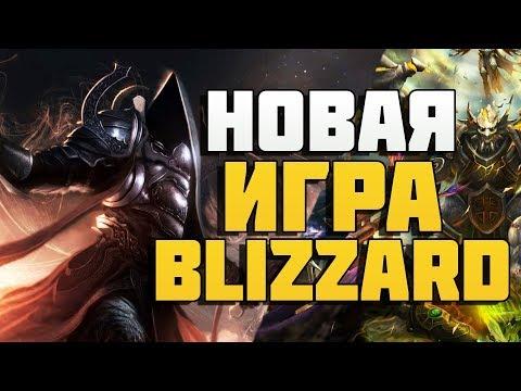 видео: Новая игра от blizzard?!