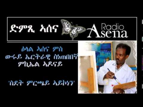 Voice of Assenna: Interview with Famous Eritrean Artist Michael Adonai