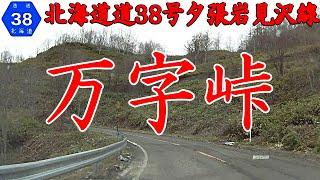 【夕張】万字峠(道道38号夕張岩見沢線)2-6倍速