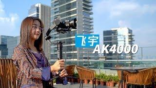 甜品级高性价比稳定器:飞宇AK4000测评 | Feiyu AK4000 Review:A Ronin-S Killer?