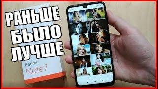 Правда Про ГЛОБАЛЬНЫЙ Xiaomi Redmi Note 7 Обзор Реального Владельца Редми Ноут 7