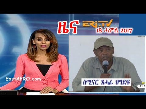 Eritrean News ( July 18, 2017) |  Eritrea ERi-TV