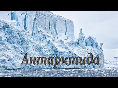 Как проходили исследования Антарктиды